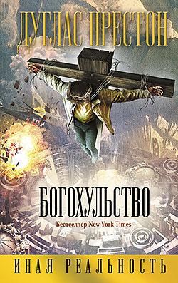 Дуглас престон, все книги автора: 4 книги скачать в fb2, txt на.