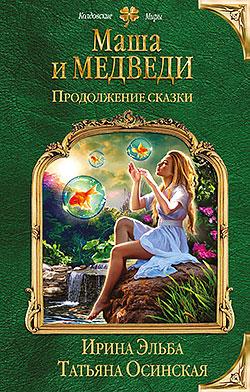 Цветок и его друзья читать