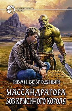 Похорони меня за плинтусом 2 книга читать онлайн