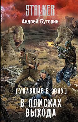 Книги читать онлайн о.шабловский