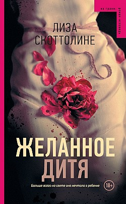 Читать онлайн книги ицхака пинтосевич
