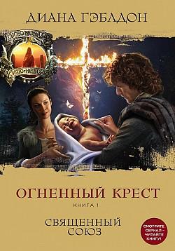 Каран читать перевод на русский скачать