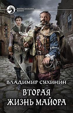 Сергей тармашев-рассвет тьмы читать онлайн