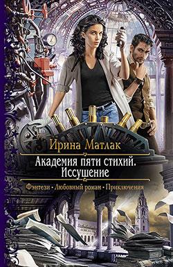 http://knizhnik.org/covers/page-23273-matlak-issushenie.jpg