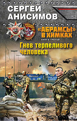 http://knizhnik.org/covers/page-23353-gnev-terpelivogo-cheloveka.jpg