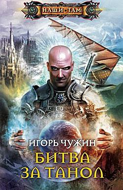 Битва за Танол Игорь Чужин