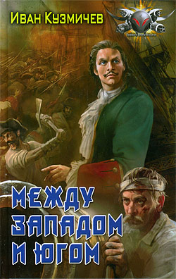 Между Западом и Югом Иван Кузмичев