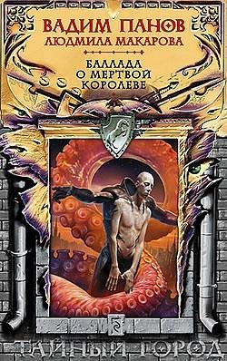 http://knizhnik.org/covers/page-24048-ballada-o-mertvoj-koroleve.jpg