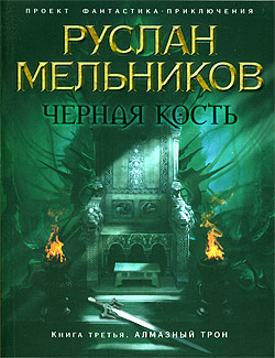 Алмазный трон Руслан Мельников