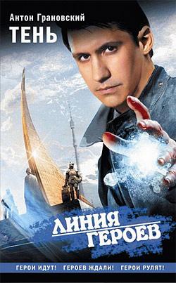 Тень Антон Грановский