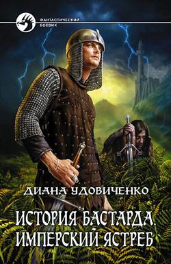 http://knizhnik.org/covers/page-2640-udovichenko-jastreb.jpg