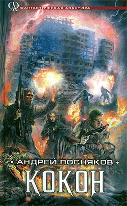 Кокон Андрей Посняков