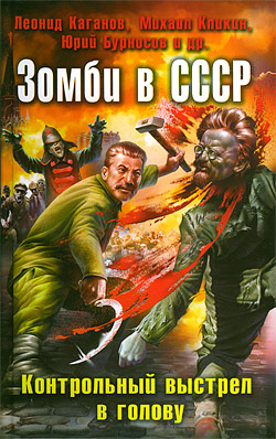 Зомби в СССР. Контрольный выстрел в голову Сборник