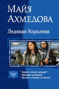 Ледяная Королева Майя Ахмедова