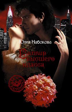http://knizhnik.org/covers/page-2759-nabokova-vampir.jpg