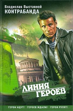 Контрабанда Владислав Выставной