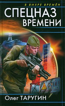Спецназ времени Олег Таругин