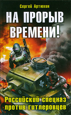 На прорыв времени! Российский спецназ против гитлеровцев Сергей Артюхин