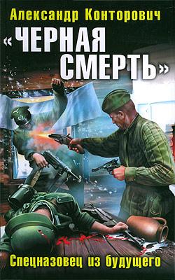 «Черная смерть». Спецназовец из будущего Александр Конторович