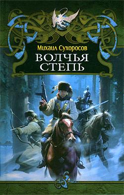 Волчья степь Михаил Сухоросов