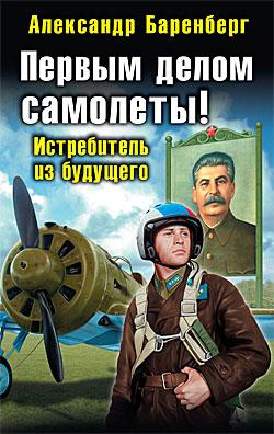 Первым делом самолеты! Истребитель из будущего Александр Баренберг