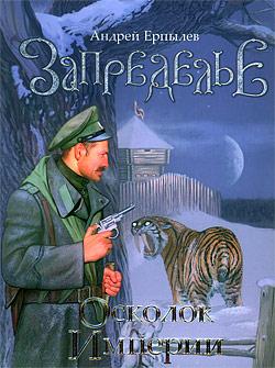 Осколок империи Андрей Ерпылев