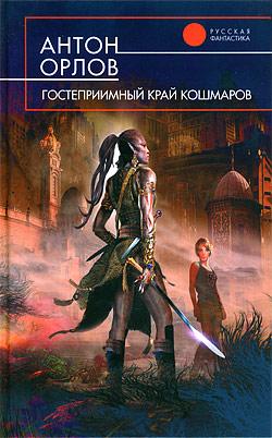 Гостеприимный край кошмаров Антон Орлов