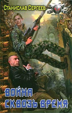 Война сквозь время Станислав Сергеев