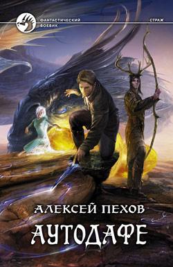 Аутодафе Алексей Пехов
