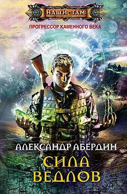 Сила ведлов Александр Абердин