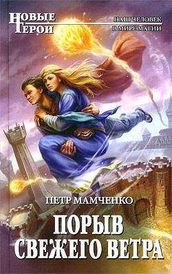 Порыв свежего ветра Петр Мамченко