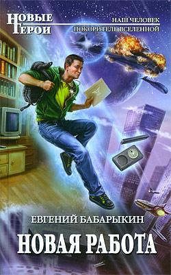Новая работа Евгений Бабарыкин