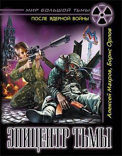 Эпицентр Тьмы Алексей Махров, Борис Орлов