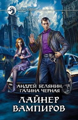 Лайнер вампиров, Белянин Андрей, Черная Галина