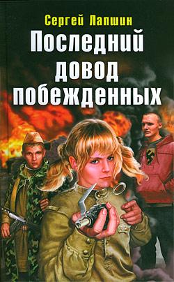 Последний довод побежденных Сергей Лапшин