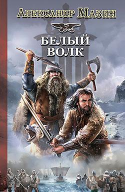 Белый Волк Александр Мазин