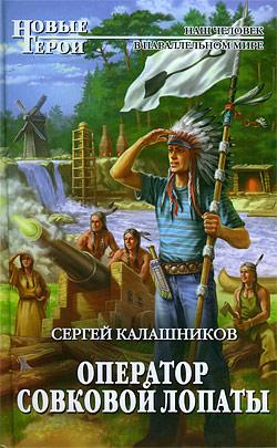 Оператор совковой лопаты Сергей Калашников