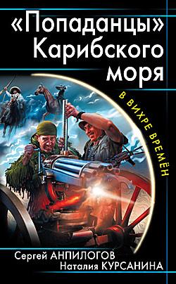 «Попаданцы» Карибского моря Сергей Анпилогов, Наталия Курсанина
