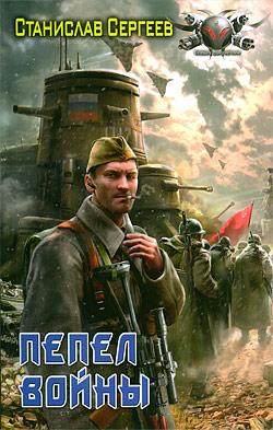 Пепел войны Станислав Сергеев