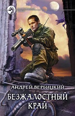 Безжалостный край Андрей Вербицкий