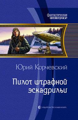 Пилот штрафной эскадрильи Юрий Корчевский