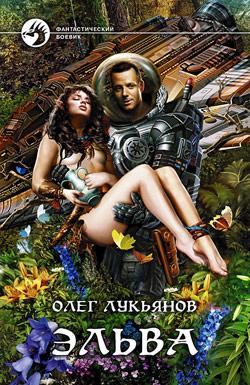 Эльва Олег Лукьянов