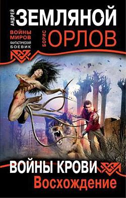 Войны крови : Восхождение Андрей Земляной, Борис Орлов