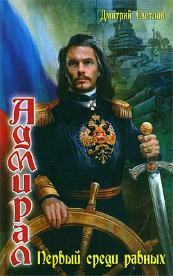 Первый среди равных Дмитрий Светлов