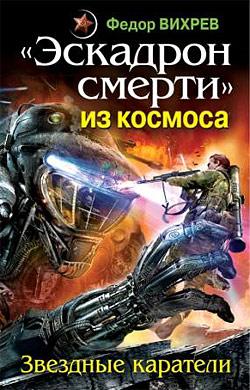 «Эскадрон смерти» из космоса. Звездные каратели Федор Вихрев