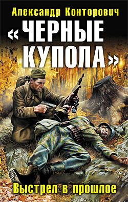 «Черные купола». Выстрел в прошлое Александр Конторович