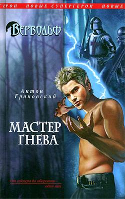 Мастер гнева Антон Грановский
