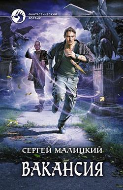 Вакансия Сергей Малицкий