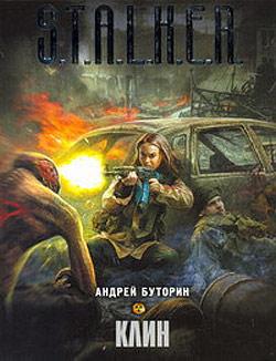 Клин / Андрей Буторин