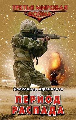 Период распада Александр Афанасьев